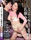 とにかく痴女3 佐藤みき 4時間 RLOE-003 [DVD]