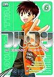 フル・コン 6 (6) (CR COMICS)