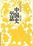 読んで役立つ中国史55話