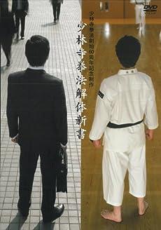 少林寺拳法解体新書 [DVD]
