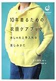10年着るための衣類ケアブック ~おしゃれと手入れの楽しみかた (COMODOケアブック)