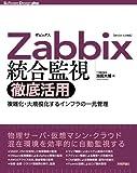Zabbix統合監視徹底活用 ~複雑化・大規模化するインフラの一元管理 (Software Design plus) [大型本] / TIS株式会社, 池田 大輔 (著); 技術評論社 (刊)