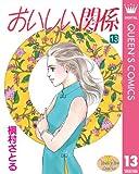おいしい関係 13 (クイーンズコミックスDIGITAL)