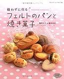 縫わずに作るフェルトのパンと焼き菓子 (ブティック・ムック—クラフト (no.766))