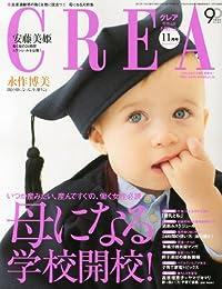 CREA (クレア) 2013年 11月号 [雑誌]