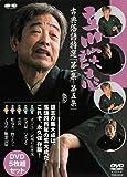 立川談志 古典落語特選 DVD-BOX