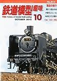 鉄道模型趣味 2010年 10月号 [雑誌]