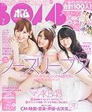 BOMB (ボム) 2011年 07月号 [雑誌]