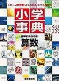小学事典算数 高学年(4・5・6年用)