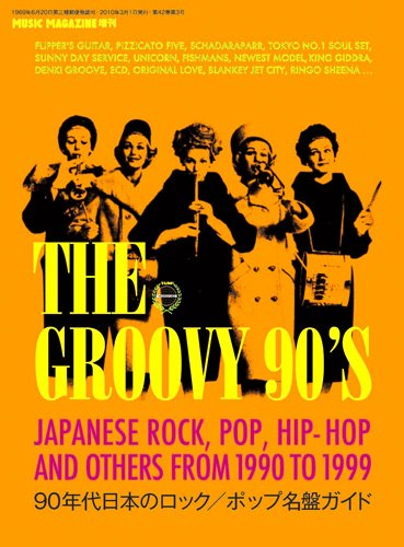 THE GROOVY 90'S~90年代日本のロック/ポップ名盤ガイド