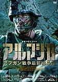 �A���}�W�� �A�t�K���푈�őO���n [DVD]
