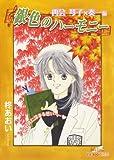 銀色のハーモニー再会 響子×奏一編 (フェアベルコミックス)