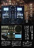 CICONIA(チコニア) SD-200S SDカード・USB対応 2ch DJミキサー