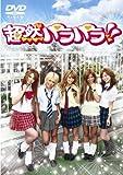 益若つばさ DVD 「超然パラパラ!!」