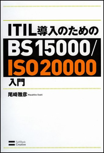 ITIL導入のためのBS 15000/ISO 20000入門