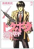 トクボウ朝倉草平 1 (1) (ジャンプコミックスデラックス)