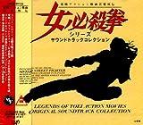 女必殺拳シリーズ ― サウンドトラックコレクション