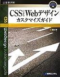 CSSによるWebデザインカスタマイズガイド (ウェブカスタマイズブック)