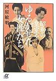昭和の皇室をゆるがせた女性たち (講談社+α文庫)