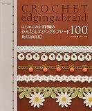 はじめてのかぎ針編み/かんたんエジング&ブレード100―長さ自由自在! (アサヒオリジナル 222)