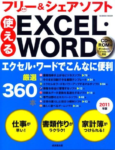 使えるEXCEL・WORDフリー&シェアソフト 2011年版―厳選360本 (SEIBIDO MOOK)