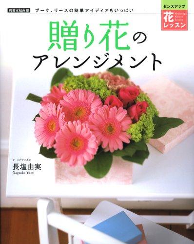 贈り花のアレンジメント