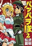 新装版 突撃!パッパラ隊: 2 (REXコミックス)