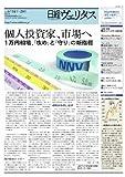 日経ヴェリタス 2009年6月14日号
