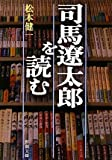 司馬遼太郎を読む (新潮文庫)