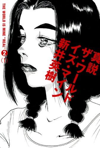 真説 ザ・ワールド・イズ・マイン 2巻(1) (ビームコミックス)