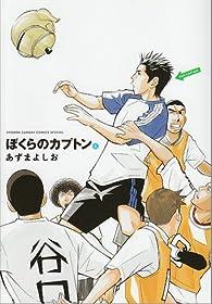 ぼくらのカプトン 1 (ゲッサン少年サンデーコミックススペシャル)