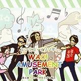 WAO! AMUSEMENT PARK 第4弾 バンドやろうぜ!編