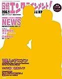 日経エンタテインメント! 2016年9月号増刊 リサイズ版