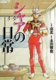 シャアの日常(1) (角川コミックス・エース)