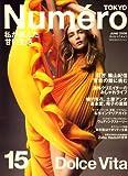 Numero TOKYO (ヌメロ・トウキョウ) 2008年 06月号 [雑誌]
