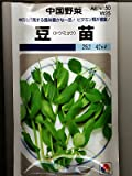 中国野菜 タキイ 豆苗 タキイの中国野菜種です