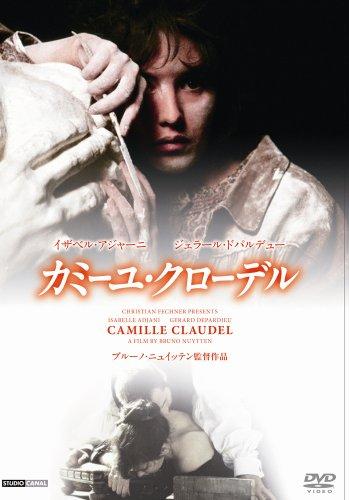 カミーユ・クローデル 《IVC 25th ベストバリューコレクション》 [DVD]