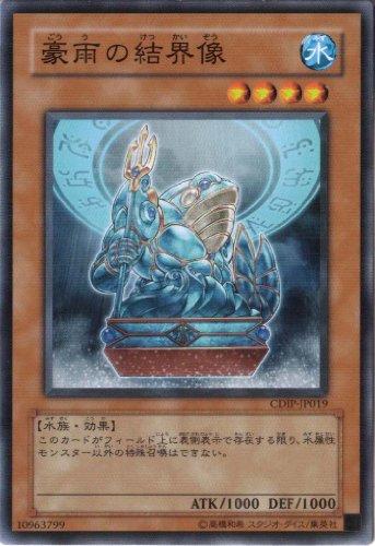 遊戯王 【効果モンスター】 豪雨の結界像 【ノーマル】 日本語