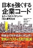 日本を強くする企業コード もう一つのマイナンバー「法人番号」とは