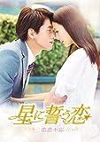 星に誓う恋 DVD-BOX1 -