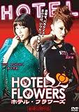 HOTEL FLOWERS[DVD]