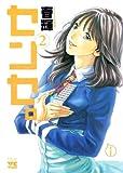 echange, troc HARUKI - Sense T02