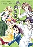 さ迷える心臓 二宮ひかる作品集2 (書籍扱い楽園コミックス)