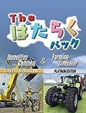 The はたらく パック デモリッション カンパニー&ファーミング シミュレーター 日本語版