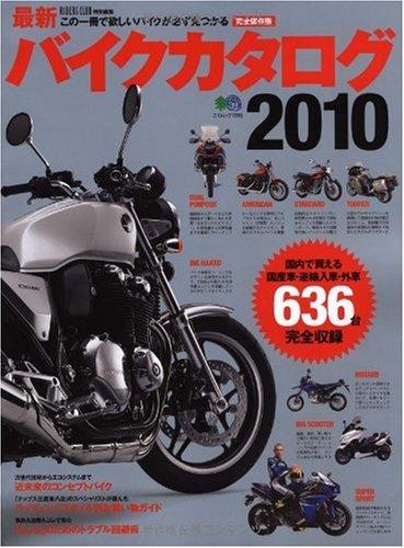 最新バイクカタログ2010
