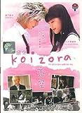 Koizora