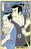 磯部磯兵衛物語〜浮世はつらいよ〜 5 (ジャンプコミックス)