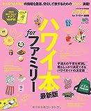 ハワイ本 for ファミリー最新版 (エイムック 2971)