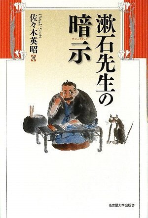 漱石先生の暗示(サジェスチョン)