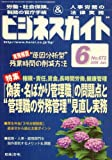ビジネスガイド 2008年 06月号 [雑誌]